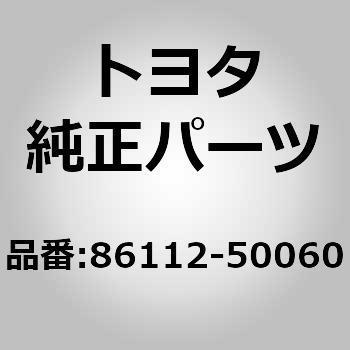 86112-50060 (86112)マルチディ...