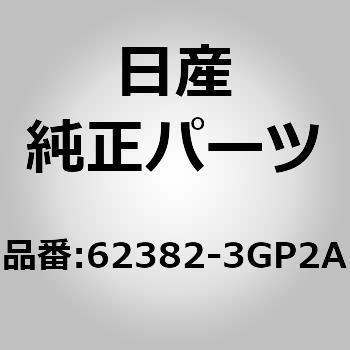 62382-3GP2A (62382)ラジエーターグリル モール ニッサン 38543706