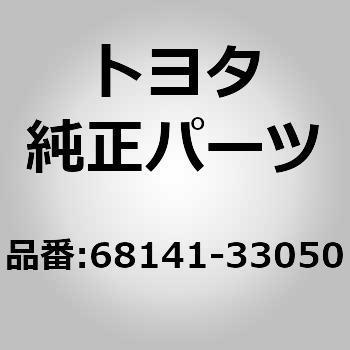 Toyota 68141-33073 Door Glass Run