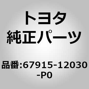 Toyota 67915-33010 Door Scuff Plate