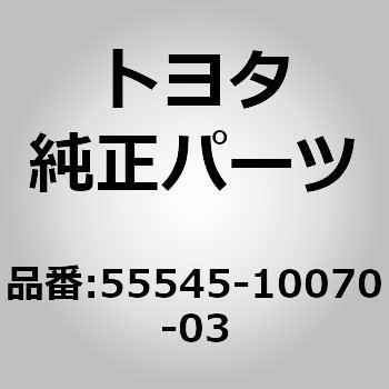 Toyota 55545-20070-B1 Fuse Box Cover
