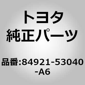 Toyota 84921-58010-B3 Seat Switch Knob