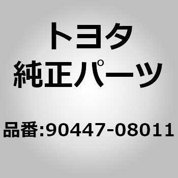 Toyota 90447-08011 Fuel Hose