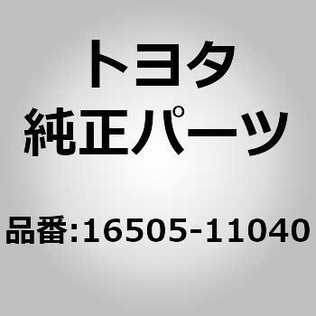 Toyota 16505-11150 Radiator Support