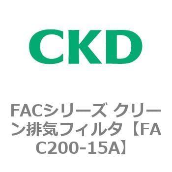 fac200 15a facシリーズ クリーン排気フィルタ 1個 ckd 通販モノタロウ