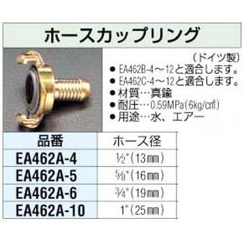 自転車の グリス 種類 用途 自転車 : EA462A-4 13mm ホースカップリング ...