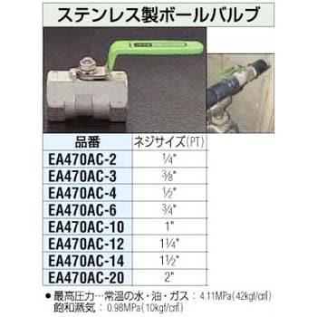 自転車の グリス 種類 用途 自転車 : EA470AC-3 3/8インチ ステンレス製 ...
