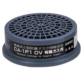 CA-1P1/OV CA-1P1シリーズ吸収缶...