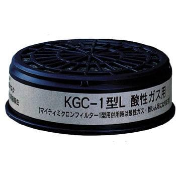 KGC-1型L B KGC-1シリーズ吸収缶...