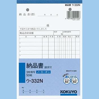 ウ-332N NC複写簿(ノーカーボン)...
