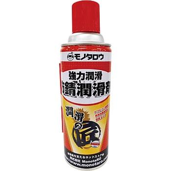 強力潤滑 防錆潤滑剤 潤滑の匠 1...