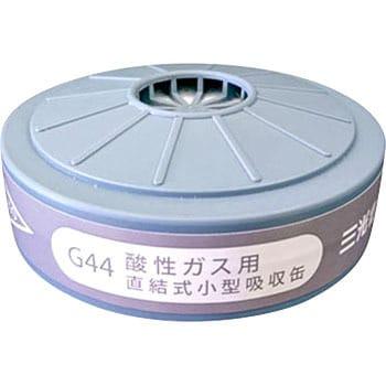 G44 防毒マスク吸収缶 G44 (酸性...