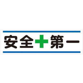 安全第一 5S・安全 横垂幕(ター...