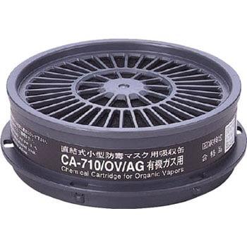 CA-710OV/AG CA-710シリーズ吸収...