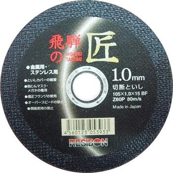 HT10510-Z60 飛騨の匠 1箱(10枚)...