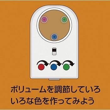 155778 光の色遊びマシーン アーテック(学校教材・教育玩具) 17679664