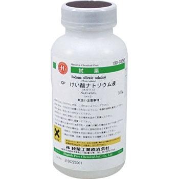 けい酸ナトリウム液 林純薬工業 試薬 【通販モノタロウ】 19003565