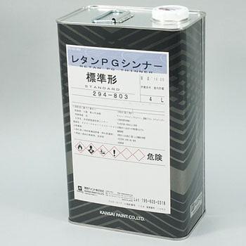 レタンPGシンナー標準型 関西ペ...