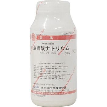 亜硫酸ナトリウム 特級 林純薬工業 試薬 【通販モノタロウ】 19003745