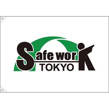 263 s safe work tokyo用品 1枚 つくし工房 通販モノタロウ 22623107