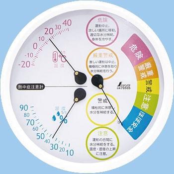 70505 温湿度計 F-3LⅡ 熱中症注...