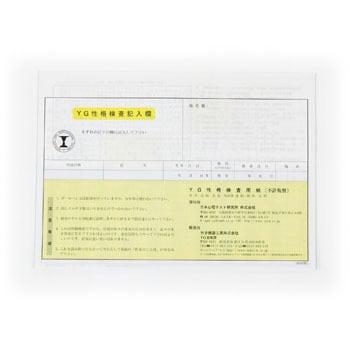 心理検査 YG性格検査 検査用紙 ...