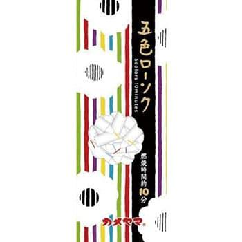 F0010-98-60 カメヤマ 五色ロー...