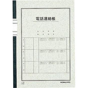ノ-80 電話連絡帳6号 コクヨ 27181254