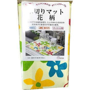 水切りマット 創和 水切りマット 【通販モノタロウ】