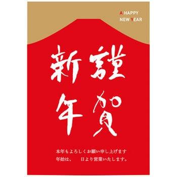 筆文字 謹賀新年 お正月赤 ポップポスター