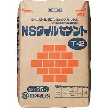 NSタイルセメントT-2 1袋(25kg) ...