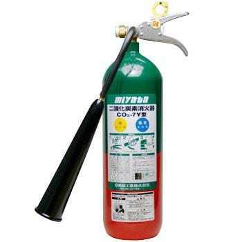 CO2-7Y 二酸化炭素消火器 1本 miyata(ミヤタ) 【通販モノタロウ】 35737965
