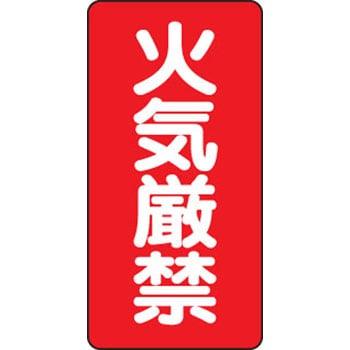 830-01 危険物標識 縦型(エコボ...