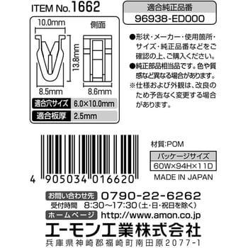 1662 パネル用クリップ 1パック(2個) エーモン工業 【通販サイト ...