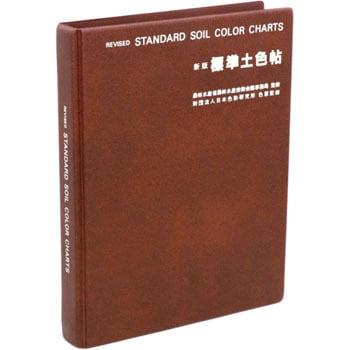 標準土色帖19150