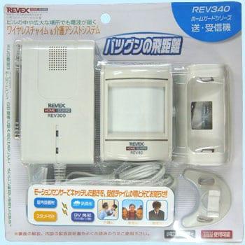 REV340 モーションセンサー&受信チャイム リーベックス 46752264