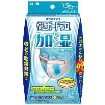快適 ガード プロ マスク