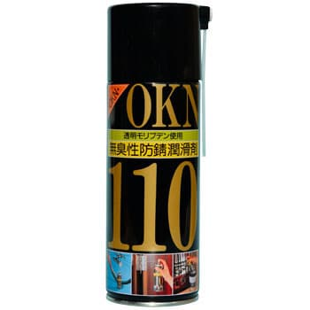 OKN110 無臭性防錆潤滑剤 1本(420mL ...