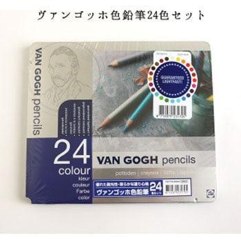 ゴッホ 色鉛筆 ヴァン