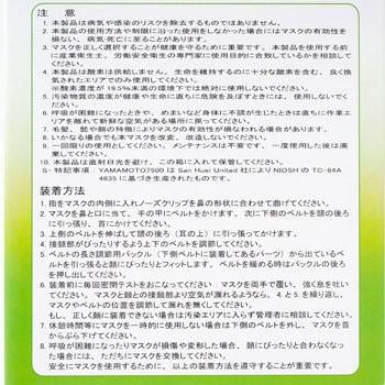 購入 山本 化学 工業 マスク 医療従事者用マスクカバー 山本化学工業、ビオラ3発売