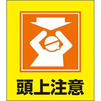 Gk 18頭上注意 イラストステッカー 1組 日本緑十字社 通販モノタロウ