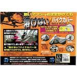 6Lサイズ 熱いマフラーのままかけても溶けないバイクカバー 【ユニカー工業】 品番:BB-708