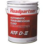 ATF D-�V Roadpartner(マツダ)