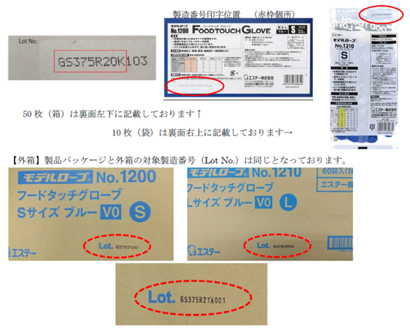 ※内容量が50 枚(箱)の製品の製造番号は製品裏面左下に記載しております。/内容量が10 枚(袋)の製品の製造番号は製品裏面右上に記載しております。/製品パッケージと外箱の対象製造番号(Lot No.)は同じとなっております。