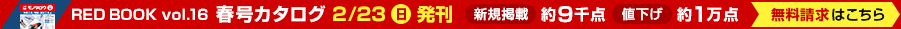 RED BOOK vol.16 春号カタログ発刊