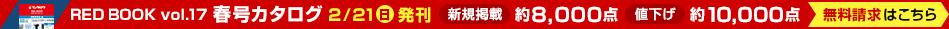 RED BOOK vol.17 春号カタログ発刊