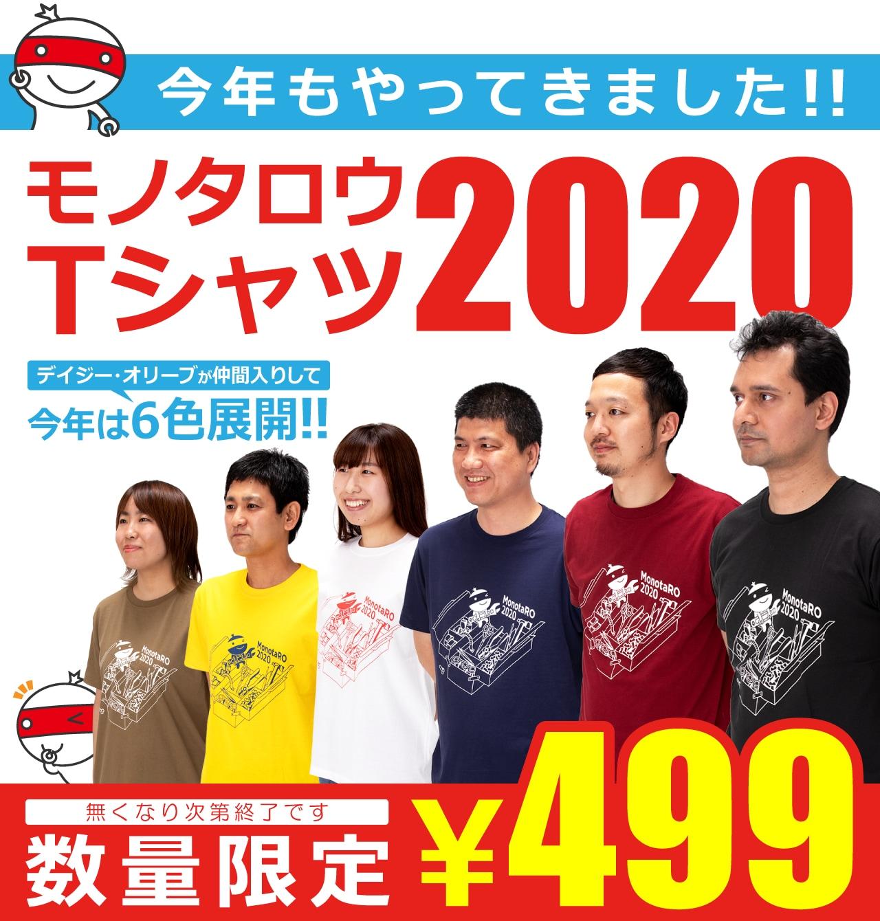 モノタロウTシャツ2020